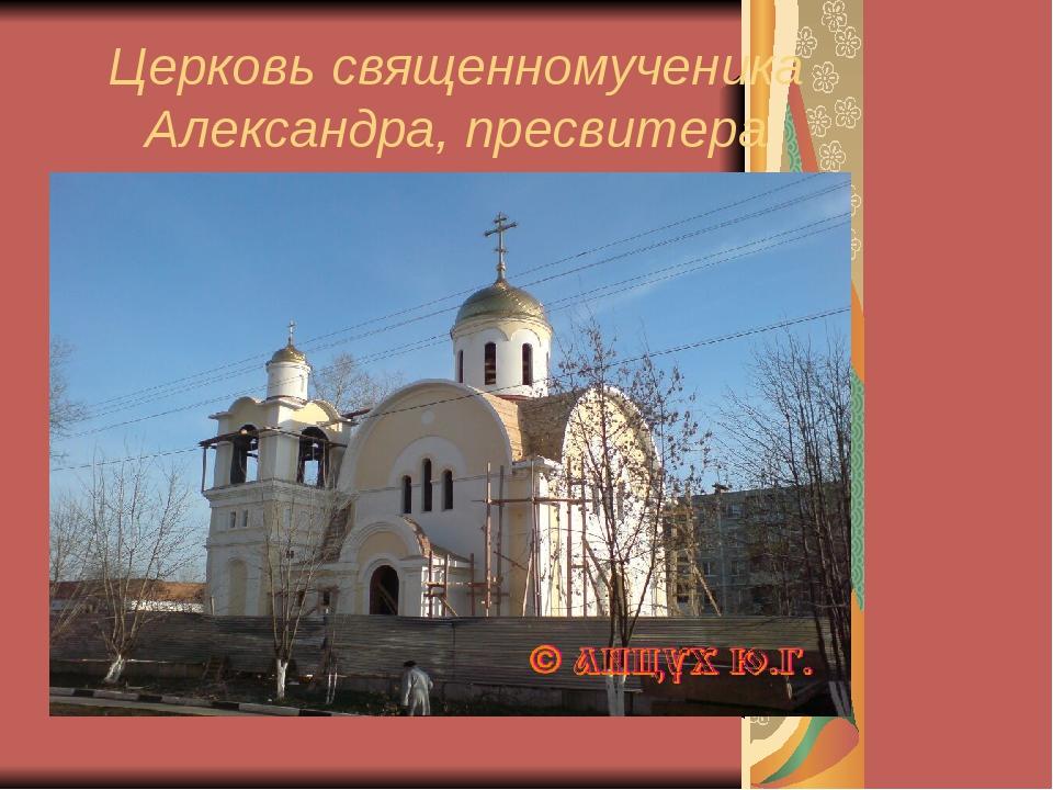 Церковь священномученика Александра, пресвитера
