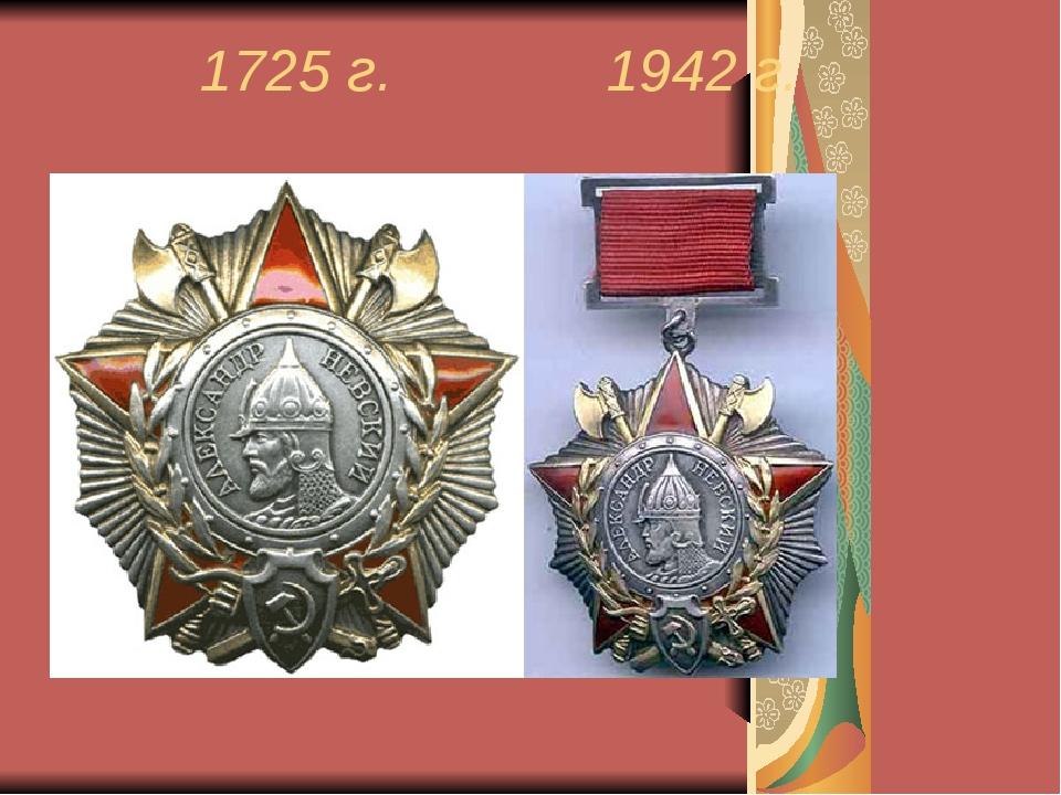 1725 г. 1942 г.