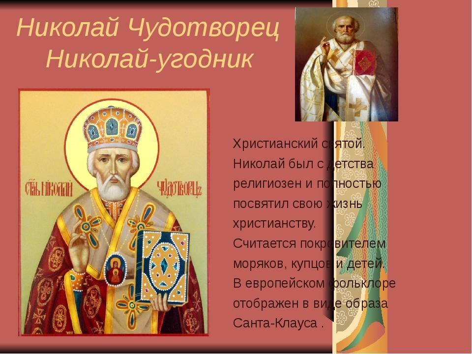 Николай Чудотворец Николай-угодник Христианский святой. Николай был с детства...