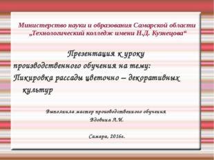 "Министерство науки и образования Самарской области ""Технологический колледж и"