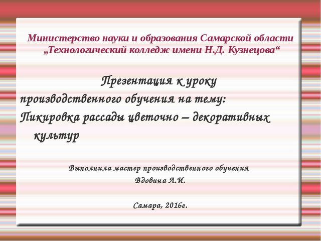 "Министерство науки и образования Самарской области ""Технологический колледж и..."