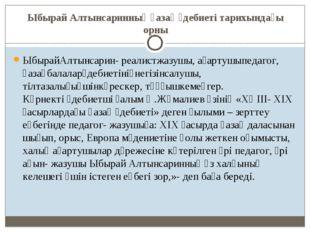 Ыбырай Алтынсаринның қазақ әдебиеті тарихындағы орны ЫбырайАлтынсарин- реалис