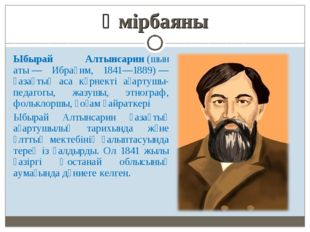 Өмірбаяны Ыбырай Алтынсарин(шын аты— Ибраһим, 1841—1889)— қазақтың аса көр