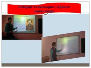 Ыбырай Алтынсарин өмірімен таныстыру IKAZ.KZ - ашық мәліметтер порталы