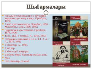 Шығармалары Начальное руководство к обучению киргизов русскому языку, Оренбур