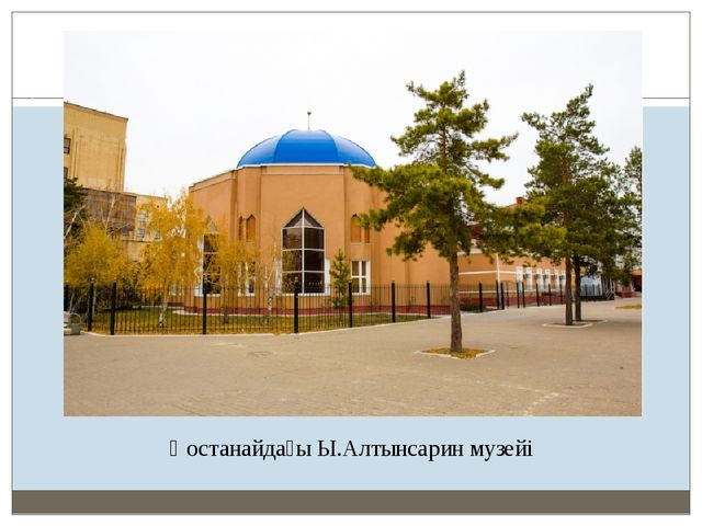 Қостанайдағы Ы.Алтынсарин музейі IKAZ.KZ - ашық мәліметтер порталы