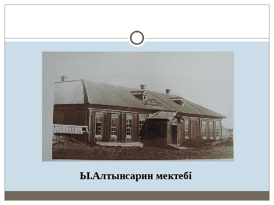 Ы.Алтынсарин мектебі IKAZ.KZ - ашық мәліметтер порталы