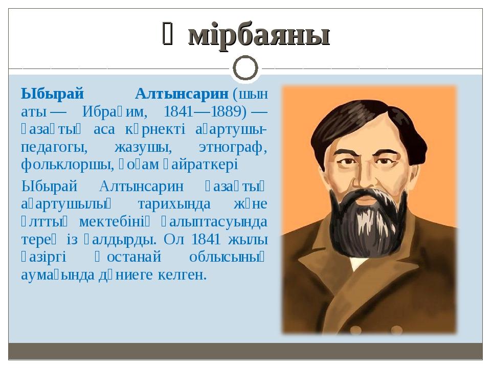 Өмірбаяны Ыбырай Алтынсарин(шын аты— Ибраһим, 1841—1889)— қазақтың аса көр...