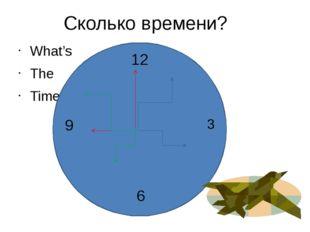 Сколько времени? What's The Time? 12 3 6 9
