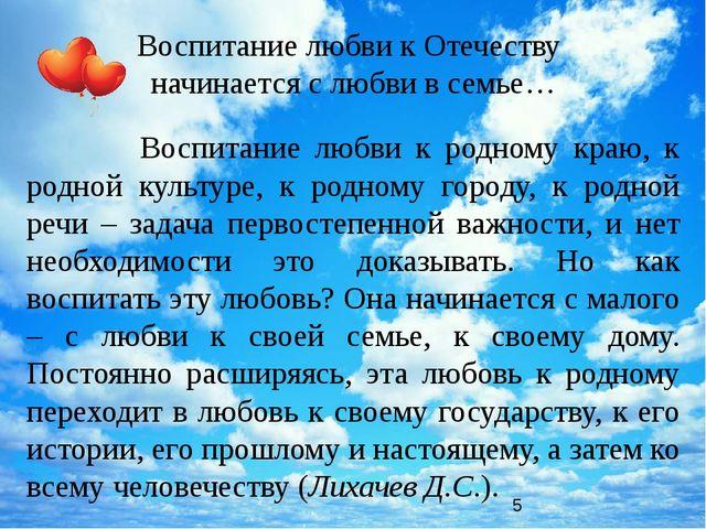 Воспитание любви к Отечеству начинается с любви в семье… Воспитание любви к р...