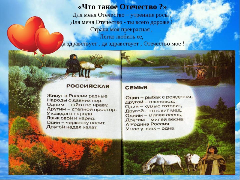 «Что такое Отечество ?» Для меня Отечество – утренние росы , Для меня Отечест...