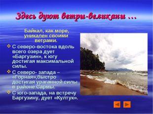 Здесь дуют ветры-великаны … Байкал, как море, уникален своими ветрами. С севе