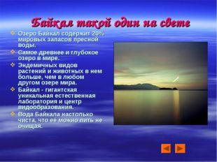 Байкал такой один на свете Озеро Байкал содержит 20% мировых запасов пресной