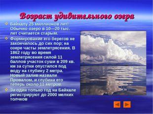 Возраст удивительного озера Байкалу 25 миллионов лет!Обычно озеро в 10—20 тыс