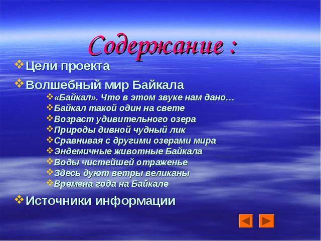 Содержание : Цели проекта Волшебный мир Байкала «Байкал». Что в этом звуке на...