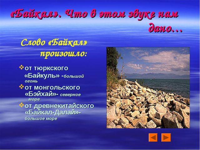 «Байкал». Что в этом звуке нам дано… Слово «Байкал» произошло: от тюркского «...