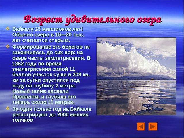 Возраст удивительного озера Байкалу 25 миллионов лет!Обычно озеро в 10—20 тыс...