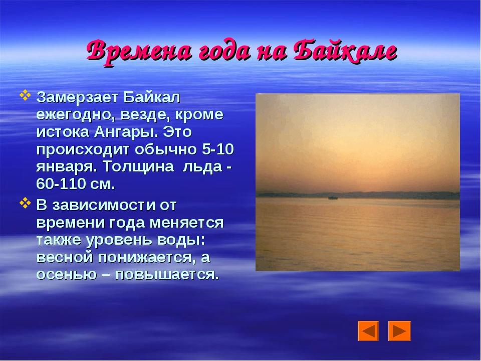 Времена года на Байкале Замерзает Байкал ежегодно, везде, кроме истока Ангары...