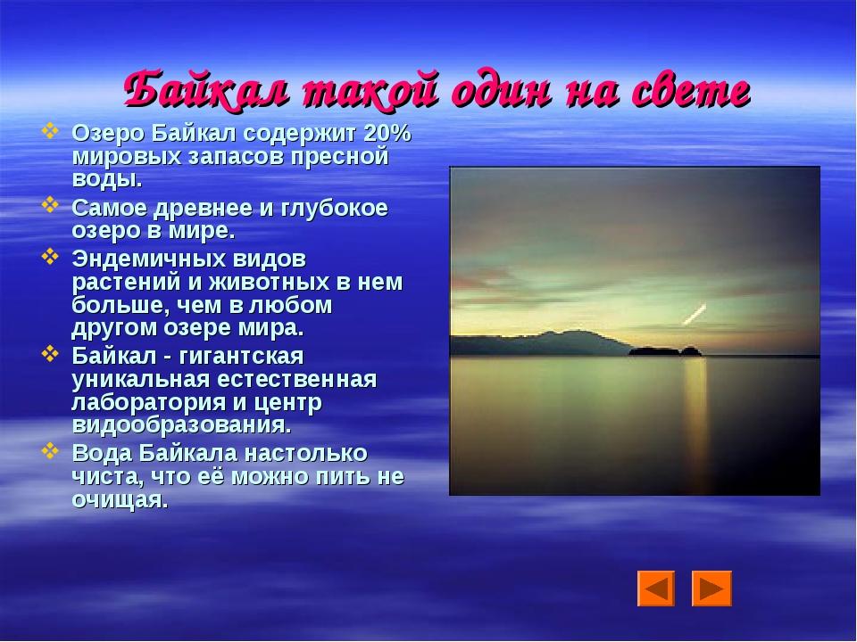 Байкал такой один на свете Озеро Байкал содержит 20% мировых запасов пресной...