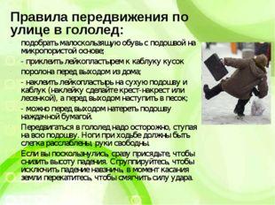 Правила передвижения по улице в гололед: подобрать малоскользящую обувь с под