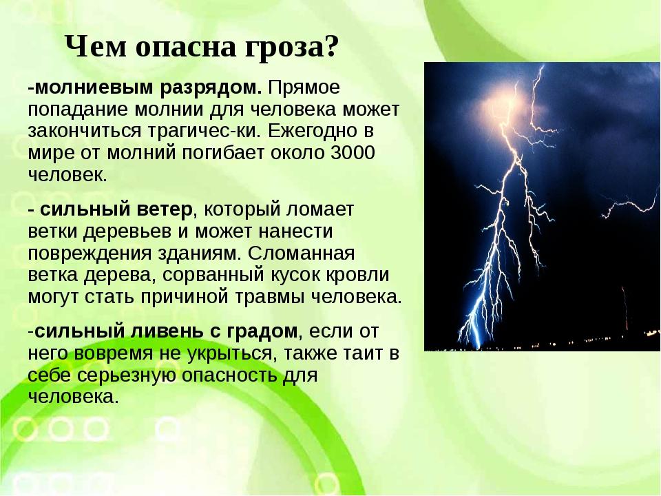 Чем опасна гроза? -молниевым разрядом. Прямое попадание молнии для человека...