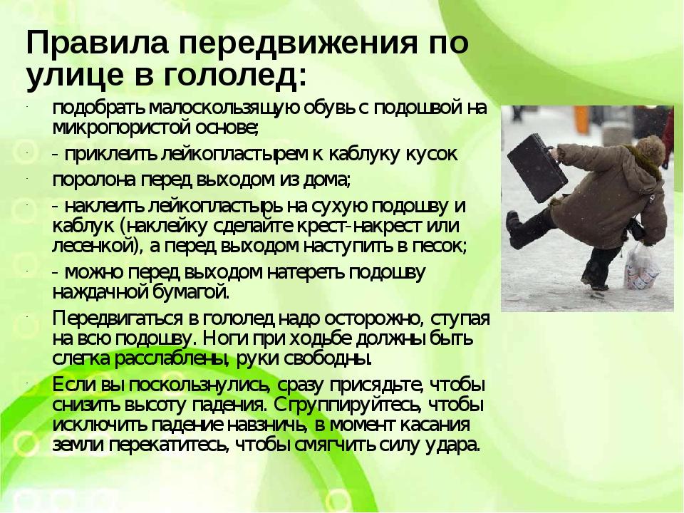 Правила передвижения по улице в гололед: подобрать малоскользящую обувь с под...