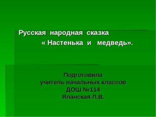 Подготовила учитель начальных классов ДОШ №114 Яланская Л.В. Русская народная