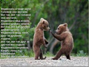 Медвежата в чаще жили Головой они крутили, Вот так, вот так головой они крути