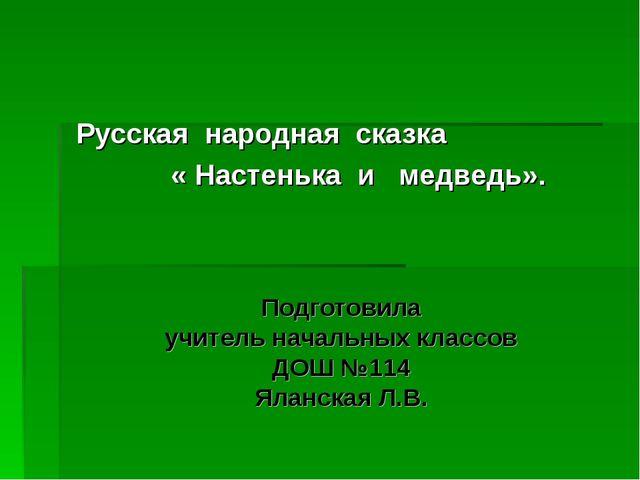 Подготовила учитель начальных классов ДОШ №114 Яланская Л.В. Русская народная...