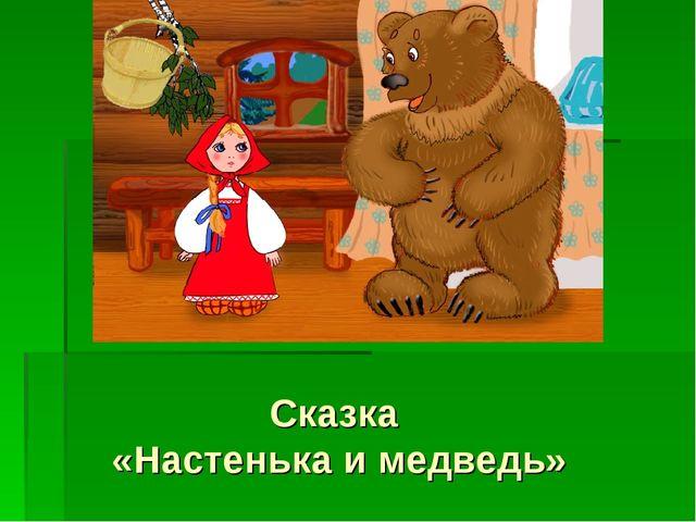 Сказка «Настенька и медведь»