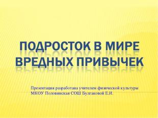 Презентация разработана учителем физической культуры МКОУ Половинская СОШ Бул