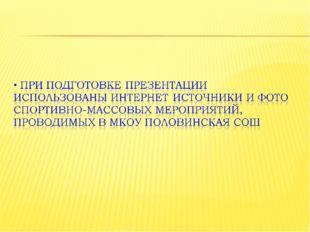 Педагог-психолог Степанцова Е.А.