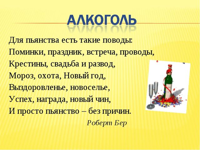 Для пьянства есть такие поводы: Поминки, праздник, встреча, проводы, Крестины...