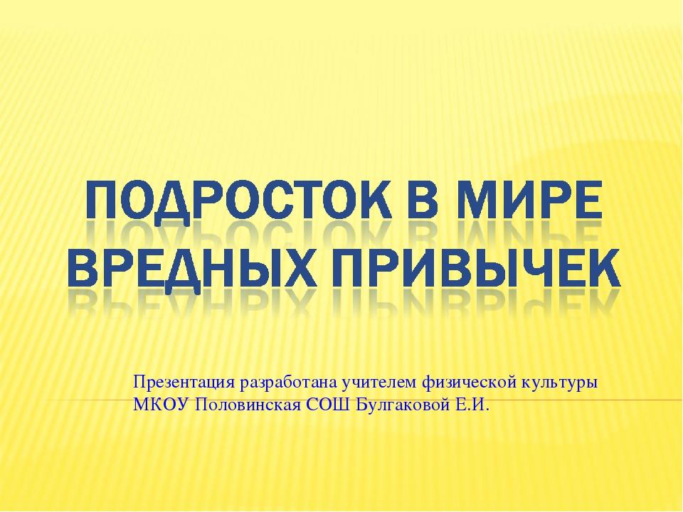 Презентация разработана учителем физической культуры МКОУ Половинская СОШ Бул...