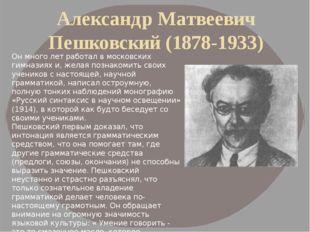 Александр Матвеевич Пешковский (1878-1933) Он много лет работал в московских