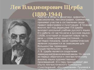 Лев Владимирович Щерба (1880-1944) Работал в области фонетики, орфоэпии, лек