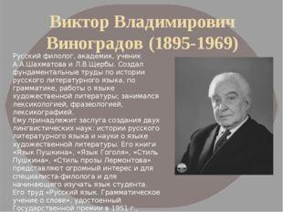 Виктор Владимирович Виноградов(1895-1969) Русский филолог, академик, ученик