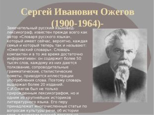 Сергей Иванович Ожегов (1900-1964)- Замечательный русский языковед-лексикогра