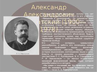Александр Александрович Реформатский (1900—1978) Он известен всем филологам,