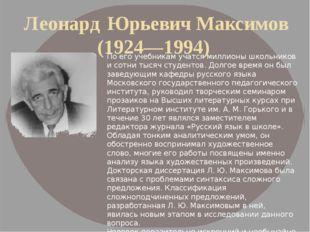 ЛеонардЮрьевич Максимов (1924—1994) По его учебникам учатся миллионы школьн