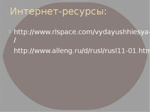 Интернет-ресурсы: http://www.rlspace.com/vydayushhiesya-uchenye-rusisty/2/ ht