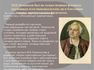 М.В.Ломоносов был не только великим физиком, вдумчивым естествоиспытателем, н