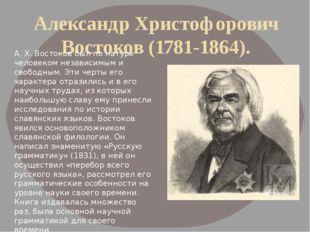 Александр Христофорович Востоков (1781-1864). A. X. Востоков был по натуре че