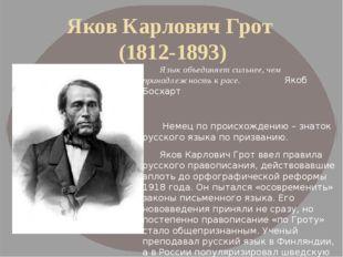 Яков Карлович Грот (1812-1893) Язык объединяет сильнее, чем принадлежность к