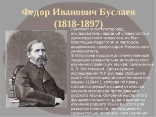 Федор Иванович Буслаев (1818-1897) Лингвист и литературовед, исследователь на