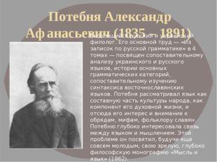 Потебня Александр Афанасьевич (1835 – 1891) Выдающийся русский и украинский ф