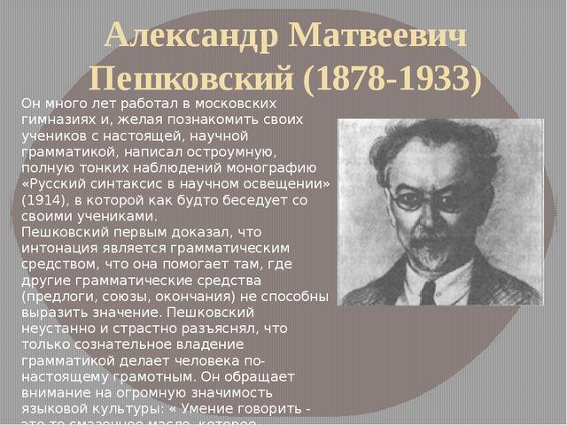 Александр Матвеевич Пешковский (1878-1933) Он много лет работал в московских...