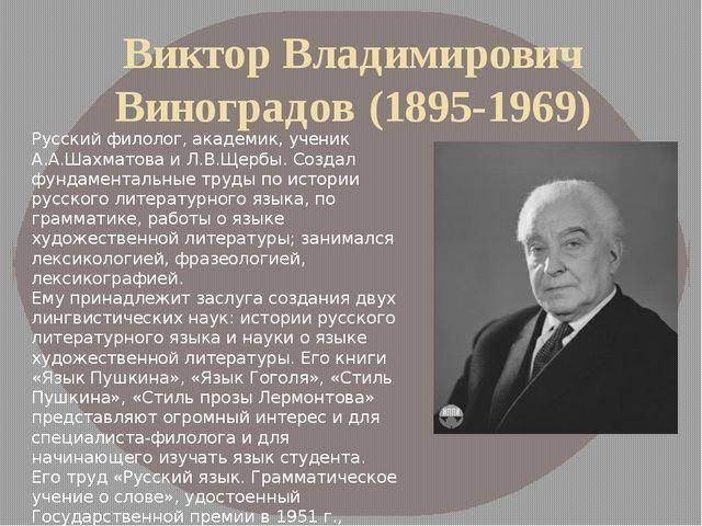 Виктор Владимирович Виноградов(1895-1969) Русский филолог, академик, ученик...