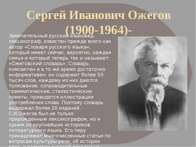 Сергей Иванович Ожегов (1900-1964)- Замечательный русский языковед-лексикогра...