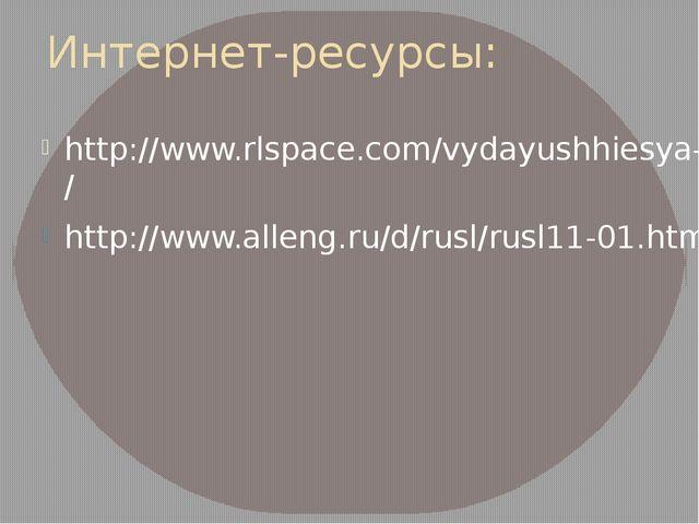Интернет-ресурсы: http://www.rlspace.com/vydayushhiesya-uchenye-rusisty/2/ ht...